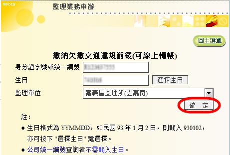 罰單不用出門繳,網路線上繳款只要1分鐘就搞定 02_thumb