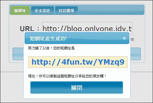 [縮網址]「硬是要縮」4fun.tw - 免費、安全、好記的縮網址(短網址)服務 0dc059749a53