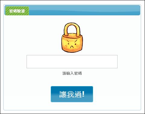 [縮網址]「硬是要縮」4fun.tw - 免費、安全、好記的縮網址(短網址)服務 b2377960316a