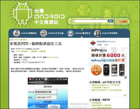 11個 Android 免費 APP 下載、介紹網站 Andorid02
