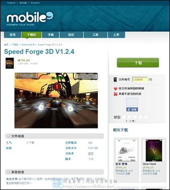 11個 Android 免費 APP 下載、介紹網站 Andorid14