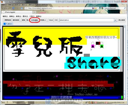 Google Chrome上bbs-04