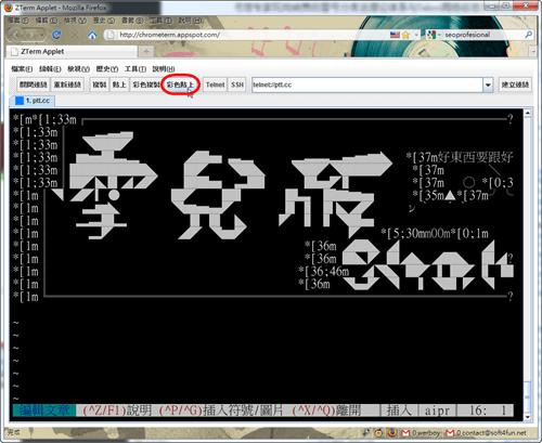 Google Chrome上bbs-05
