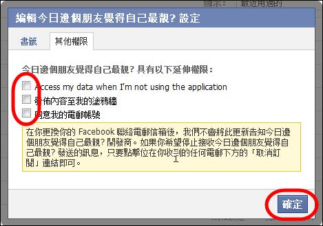 禁止Facebook應用程式自動發送訊息到塗鴉牆 facebook05