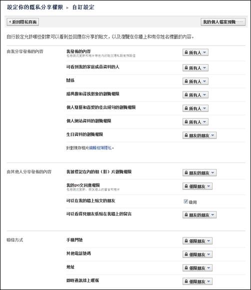 認識新版 Facebook 隱私設定(精華版) Facebook02