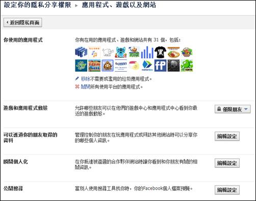 認識新版 Facebook 隱私設定(精華版) Facebook03