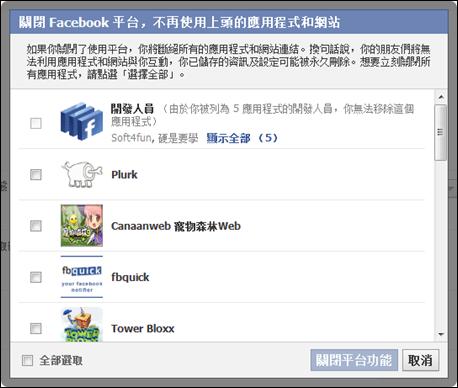 認識新版 Facebook 隱私設定(精華版) Facebook08
