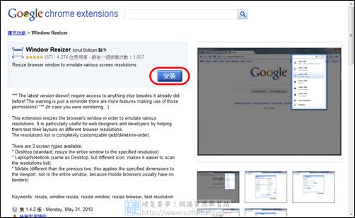 [Google Chrome外掛] 網頁設計師必備工具,一鍵調整瀏覽器視窗解析度 GoogleWindowResizer01