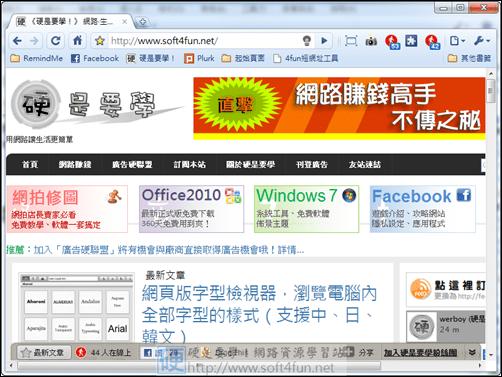 [Google Chrome外掛] 網頁設計師必備工具,一鍵調整瀏覽器視窗解析度 GoogleWindowResizer06
