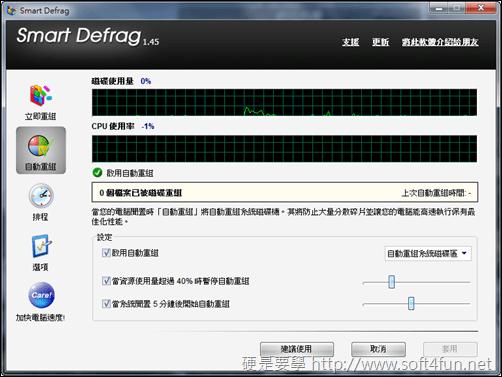 免費+簡單+高效能的硬碟重組程式 - Smart Defrag 1edd87f221bf