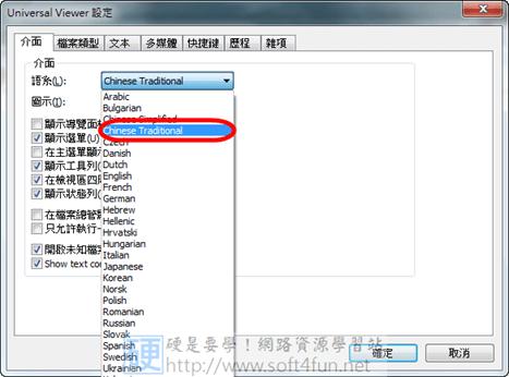 泛用檔案檢視工具,文件、圖片、影片、網頁一次搞定 UniversalViewer03_thumb