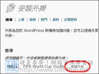 [WordPress外掛] 網站也要瘋世足,在網站放世足(FIFA)計分版 fifawordpress01