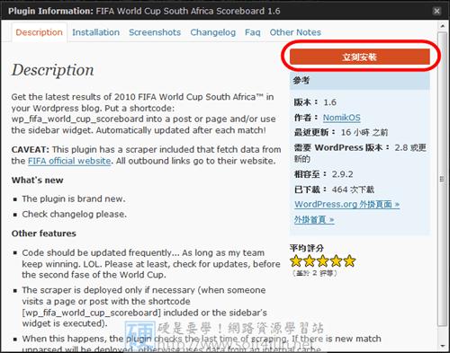 [WordPress外掛] 網站也要瘋世足,在網站放世足(FIFA)計分版 fifawordpress03
