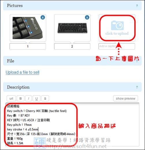 部落格變身網拍賣場,網路行銷 So Easy tinypay02