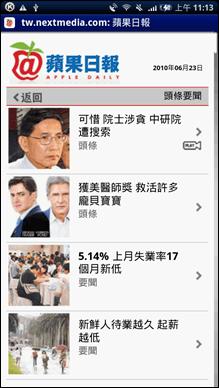 蘋果日報推出手機版介面,可閱讀動新聞、支援橫向瀏覽 5