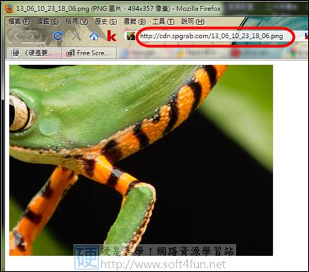 超輕巧截圖分享軟體,螢幕截圖、上傳、分享一次搞定:SpGrab spgrab06