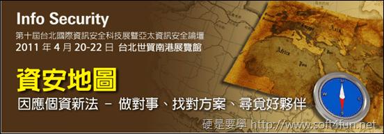 [活動] 2011 台北國際資訊安全科技展暨亞太資訊安全論壇 image
