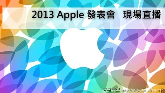 2013 Apple iPad 發表會中文即時轉播 2013_Apple