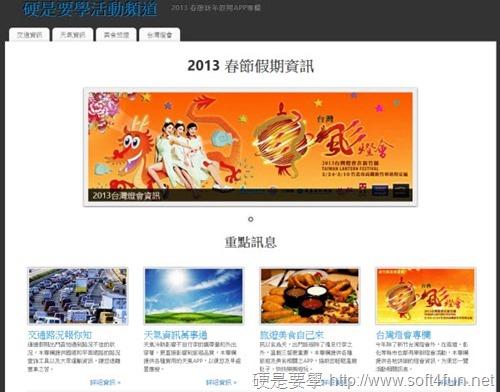 新年恭喜,硬是要學 2013春節新年假期APP專欄上線! 83598e728f78