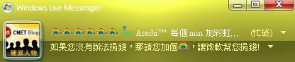 你彩虹了嗎? 只要MSN加彩虹,中國微軟就捐 0.2 元 2497408322_ef5258ed54