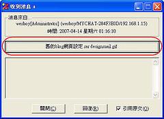 [檔案工具] 區網傳檔/傳訊的得力好手 - IPMessenger 457891735_79c2e31fe2_m