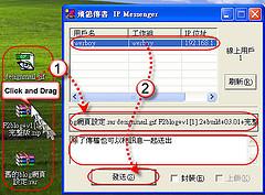 [檔案工具] 區網傳檔/傳訊的得力好手 - IPMessenger 457876070_a67c79e412_m