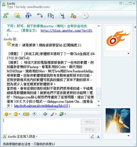 [即時通訊] 教您用GTalk、MSN、SKYPE訂閱RSS,保證無痛手術 462955631_150ec3dd8d
