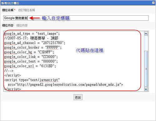 [網路相關] 在Pixnet(痞客幫)網誌系統加入好玩意的方法 502225058_c521fb4a6a