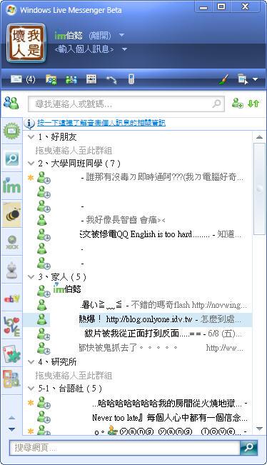 [即時通訊] 還在嘗鮮嗎?快來試用最新的MSN 8.5吧! 520889745_a4f58d63c1_o