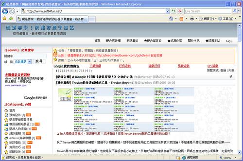 [瀏覽相關] IE 7 解除WGA正版驗證禁令! 1493716422_0c59d608ab