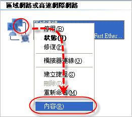 [網路相關] OpenDNS - 讓瀏覽網路更順暢 (二) 設定篇 475190139_93dbcfc30d_o