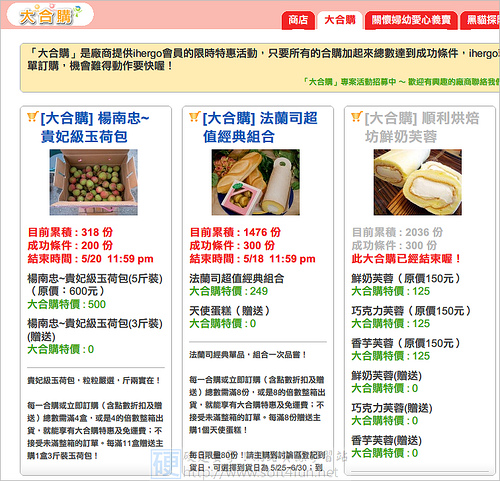 [網站推薦] ihergo 全台最大團購網,辦團購、找咖一站辦到好 3532860256_f5f4919cef
