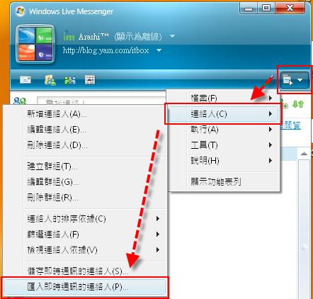 [實用技巧]備份人脈資產:MSN聯絡人 2269425825_a78f91fd60