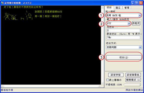 [民生工具] BBS鄉民不可不知的極品軟體 - 推文娃娃機 458378573_c6ec4d9252