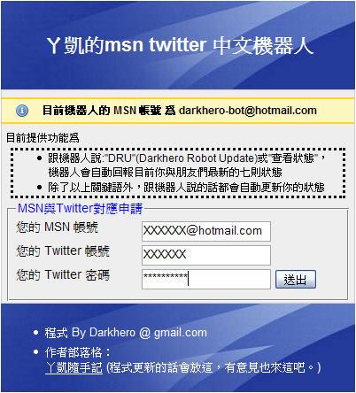 [民生工具] 玩Twitter嗎?讓MSN機器人幫你更新Twitter狀態吧!- 阿凱機器人 512992260_cba34eaece_o