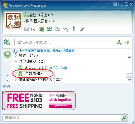 [民生工具] 玩Twitter嗎?讓MSN機器人幫你更新Twitter狀態吧!- 阿凱機器人 513031255_366ab69cc1_o