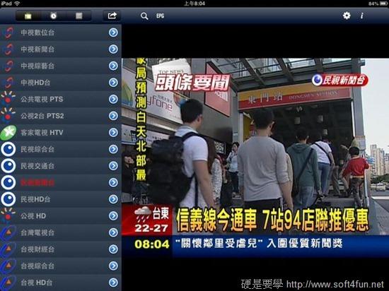 TVman 無線數位電視接收器,用 WiFi 就能看電視 clip_image010