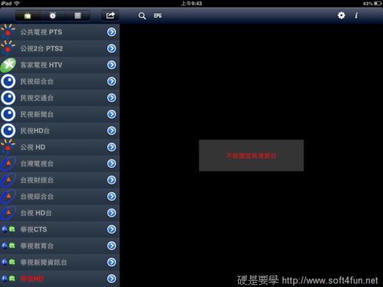 TVman 無線數位電視接收器,用 WiFi 就能看電視 clip_image011