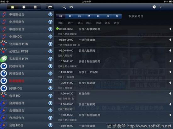 TVman 無線數位電視接收器,用 WiFi 就能看電視 clip_image012