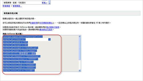 [網路相關] 在Pixnet(痞客幫)網誌系統加入好玩意的方法 501985993_725a302610