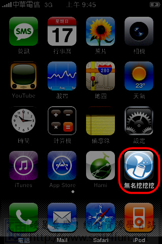 [熱訊速報] 無名挖挖挖  iPhone 新界面,找人瀏覽更方便 3537923806_04d6f95f3a
