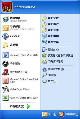 [實用技巧] 關閉「我最近的文件」紀錄功能 1541457712_3c7fae15c2