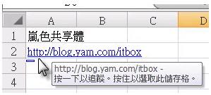 [文書相關]OFFICE 2007技巧:超連結偷偷報 2104677635_c14c2d09e3