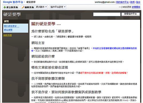 [網站推薦] 免費域名+ Google Site免費網頁空間+ 10G大容量增肥術 2968742368_3055dd296c