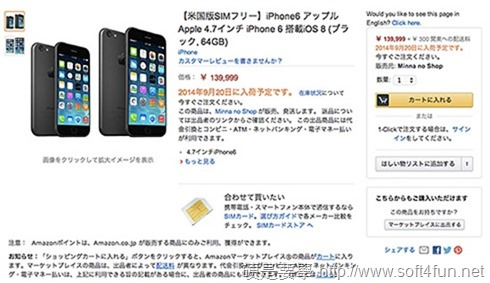 iPhone 6 好貴!日本 Amazon 意外揭露 iPhone 6 部份規格及售價 us-iphone-6