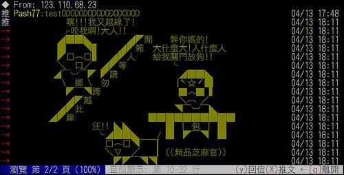 [民生工具] BBS鄉民不可不知的極品軟體 - 推文娃娃機 458363356_2784313142