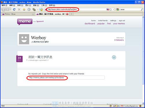 新鮮報:微網誌 Yahoo! MeMe 試用手札 4065294912_a4263f20e3