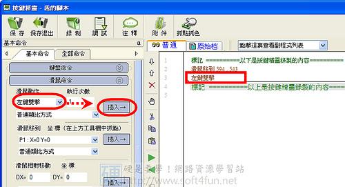 免費按鍵精靈製作滑鼠連點、自動擠房程式教學(以GGC示範) 4072142585_f2d76ce4e3
