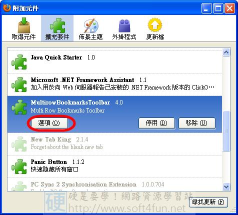 書籤工具列又塞爆,裝上外掛想有幾列就有幾列:Multirow Bookmarks Toolbar 4030885650_210bbae85d