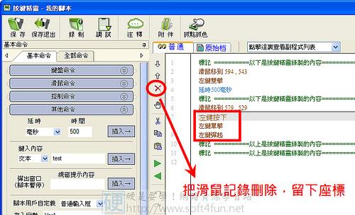免費按鍵精靈製作滑鼠連點、自動擠房程式教學(以GGC示範) 4072143287_56e78564c8